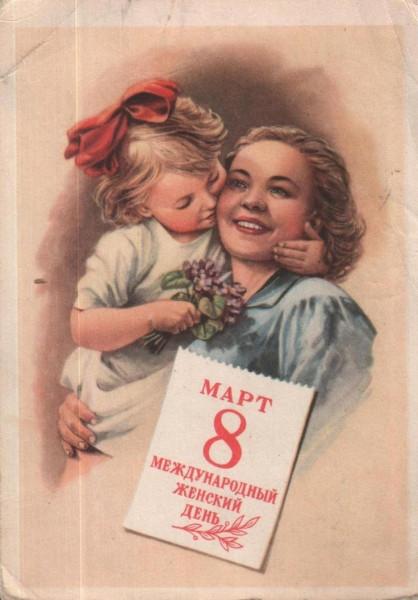 8марта_50е_1