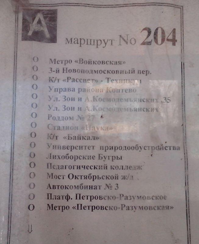 Ясенево - войковская