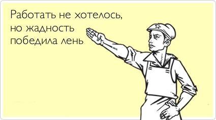 Жадность_лень