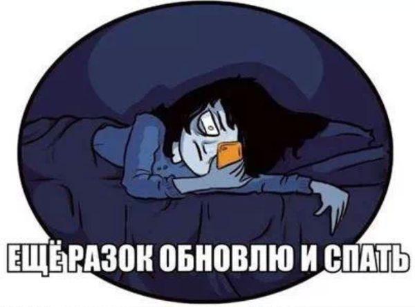обновлю и спать
