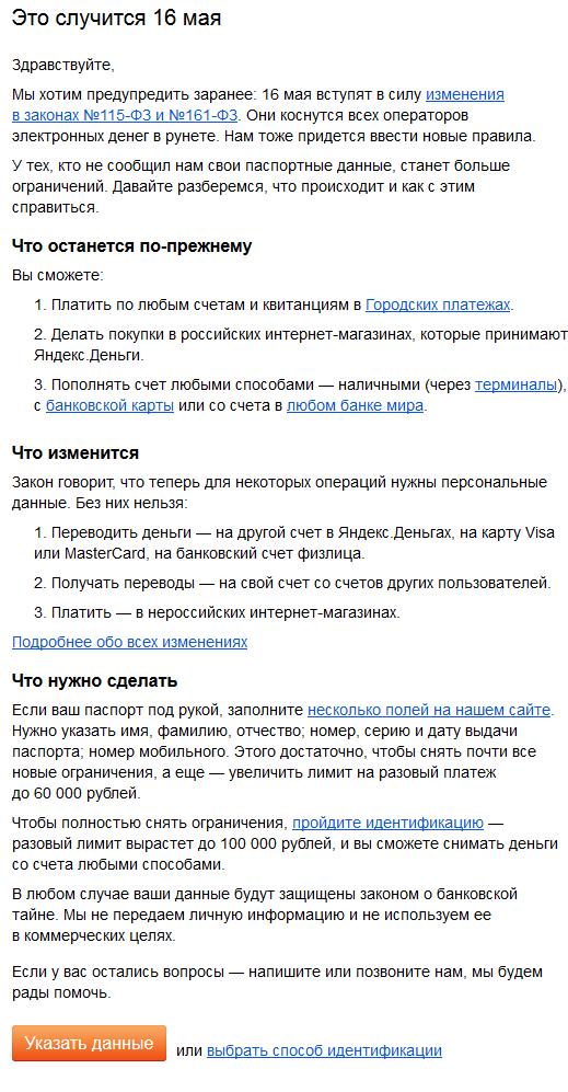 Скриншот 2014-05-13 12.02.05
