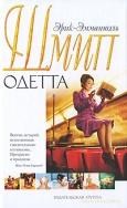 Shmitt_E.E.__Odetta._Vosem_istorij_o_lyubvi