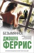 Dzhoshua_Ferris__Bezymyannoe