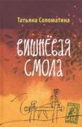 Tatyana_Solomatina__Vishnevaya_smola