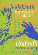 Elis_Hoffman__Prakticheskaya_magiya