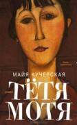 Majya_Kucherskaya__Tetya_Motya