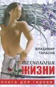 Tarasov_V.K__Tehnologiya_zhizni._Kniga_dlya_geroev