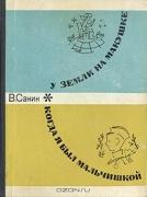V._Sanin__U_Zemli_na_makushke._Kogda_ya_byl_malchishkoj