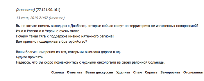 Как украинские юзеры угрожают Дуне за помощь жителям Новороссии.