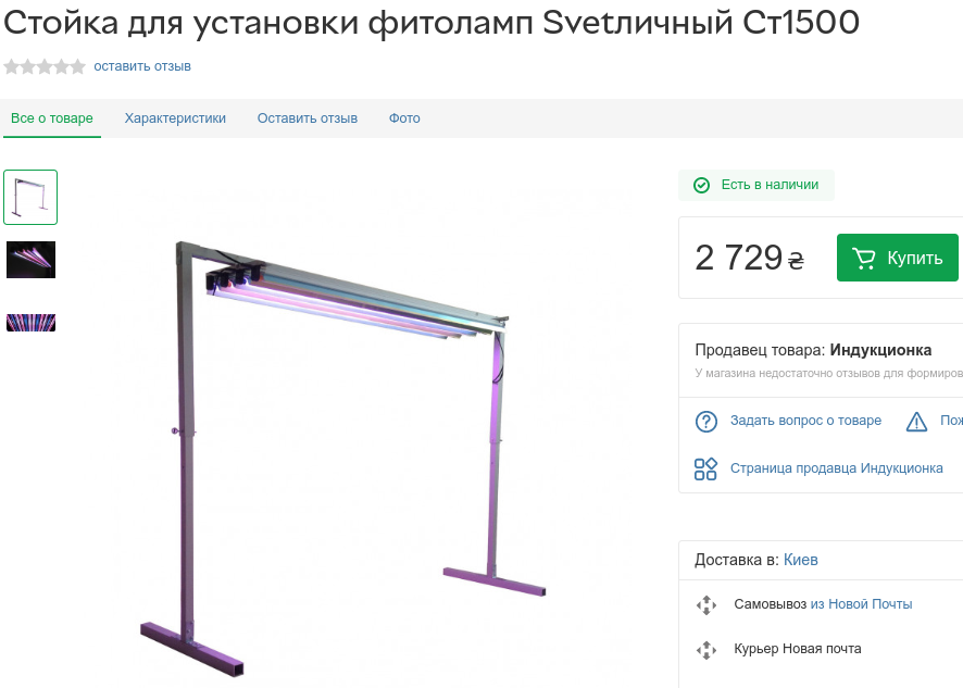 1 евро = 30 грн. Выходит, что эта стойка = 91 евро.