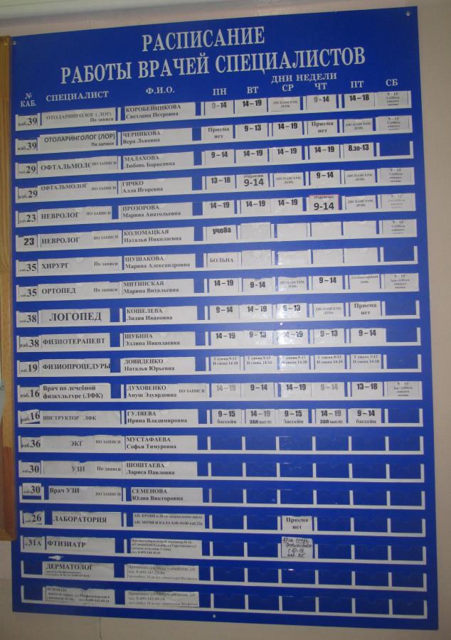 14 поликлиника электронная регистратура