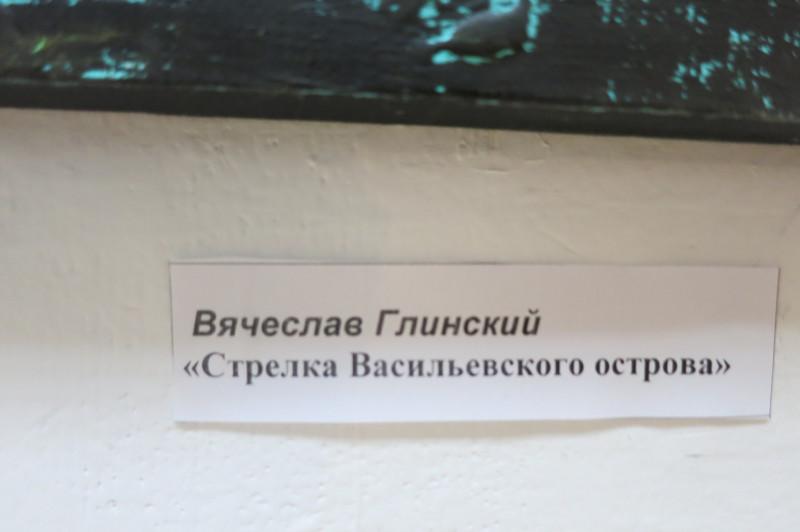Вячеслав Глинский. Стрелка