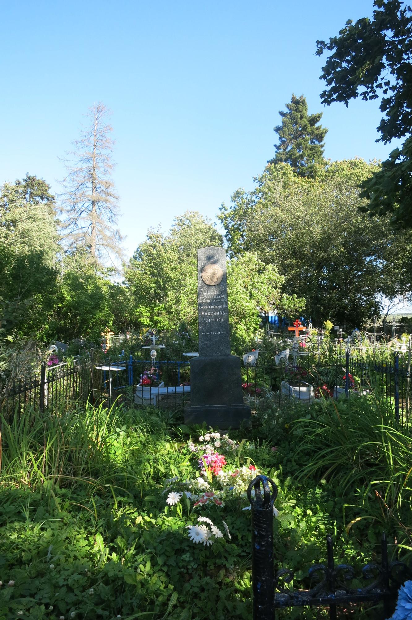 Собственно, могила художника В.М. Максимова.