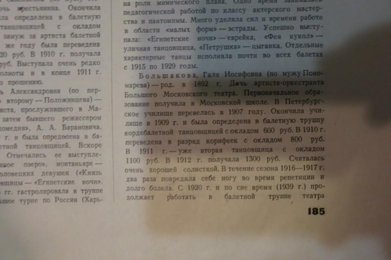 О Гали Большаковой