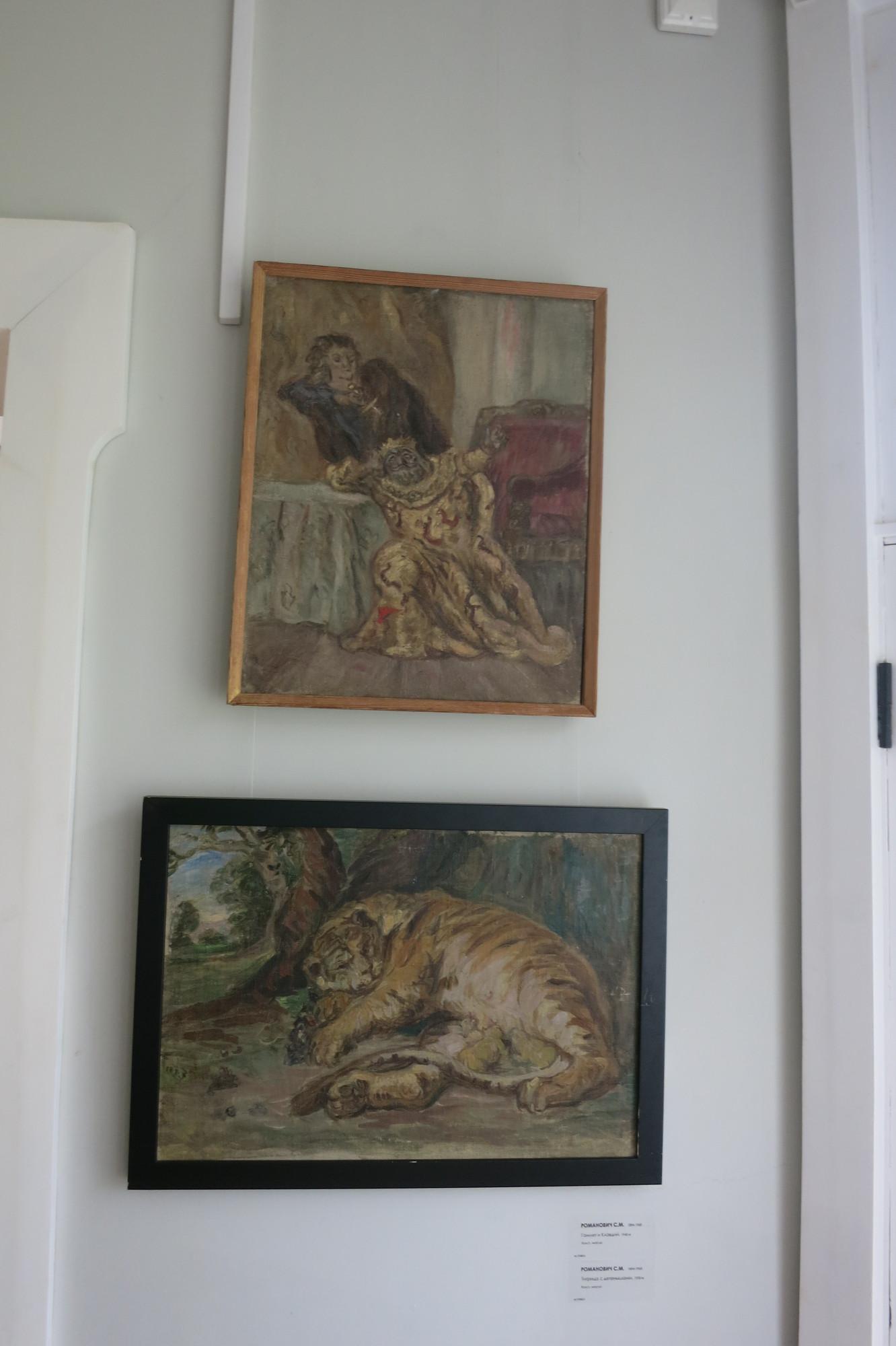 Гамлет и Клавдий; Тигрица с детёнышами