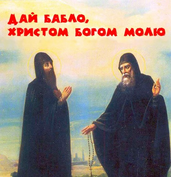feofan_i_svjatowa-550x570