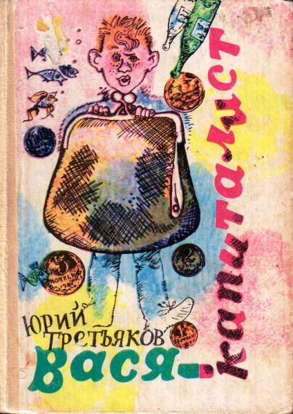 Yurij_Tretyakov__Vasyakapitalist.jpeg