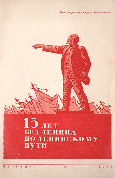 И Ленин великий нам путь озагил ...