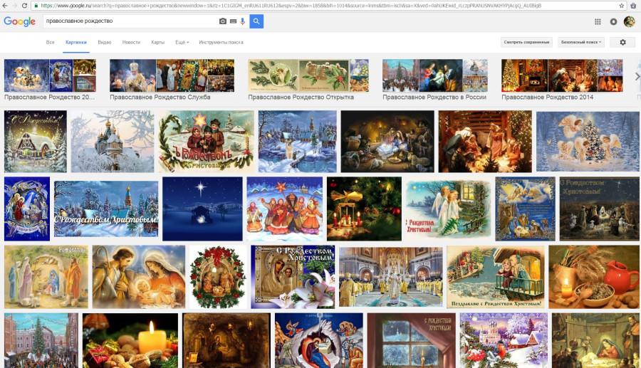 Православное Рождество гугл