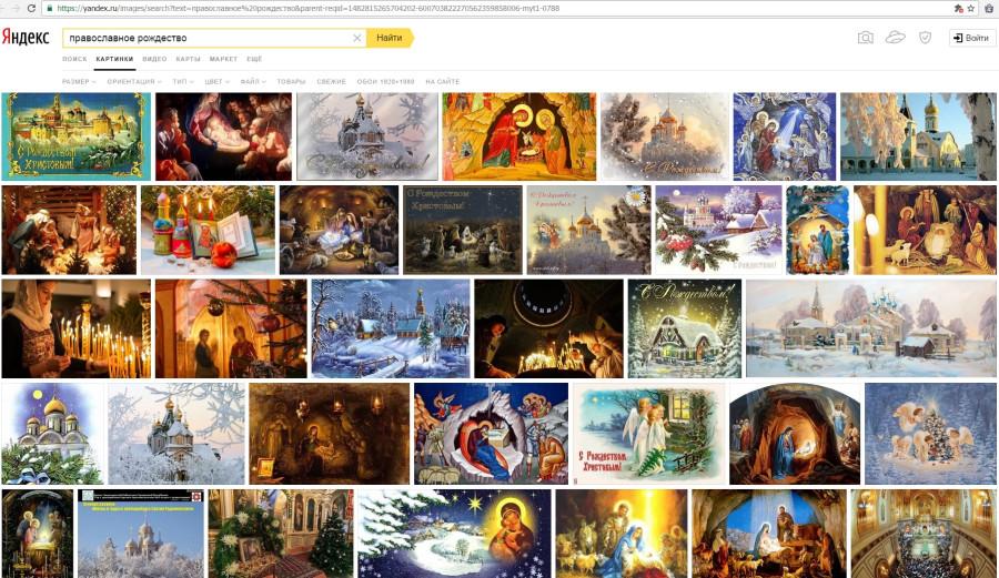 Православное Рождество яндекс