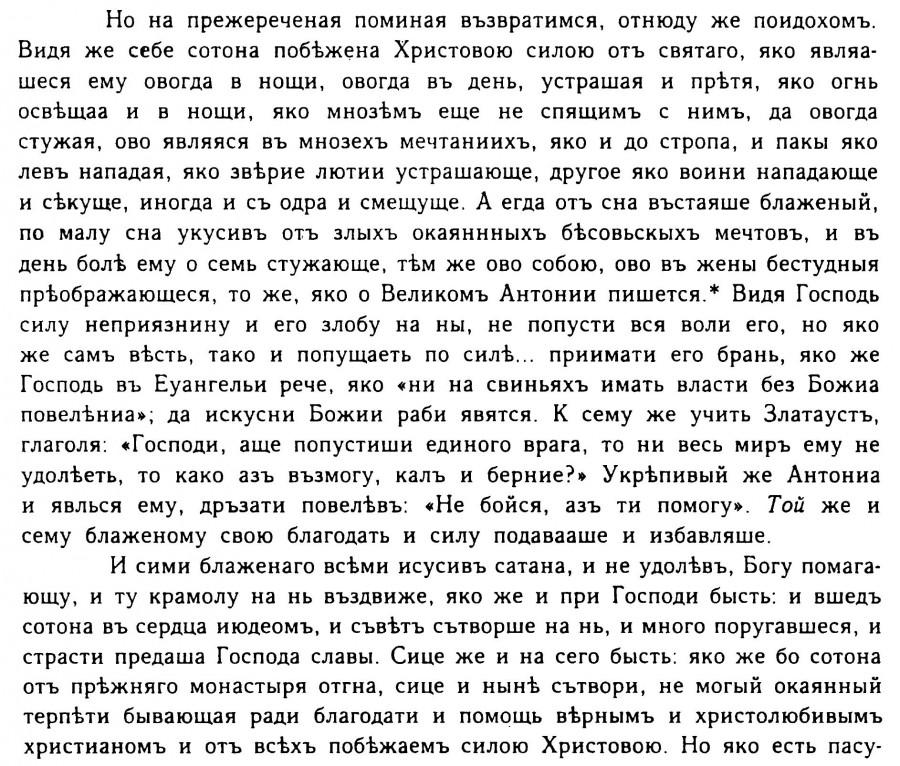 1biblioteka_literatury_drevney_rusi_v_20_tomakh_tom_05_xiii_v