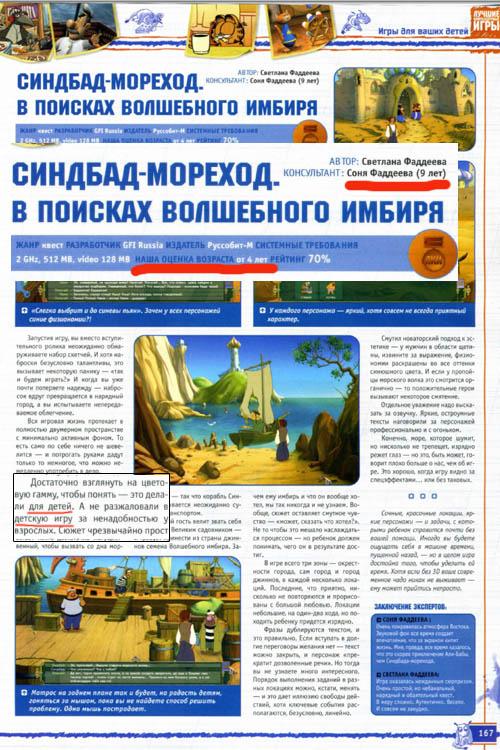 Скан из журнала