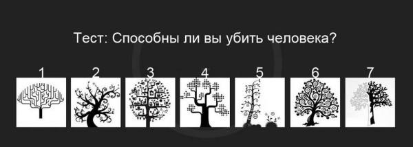 психологический тест просто выбери дерево места