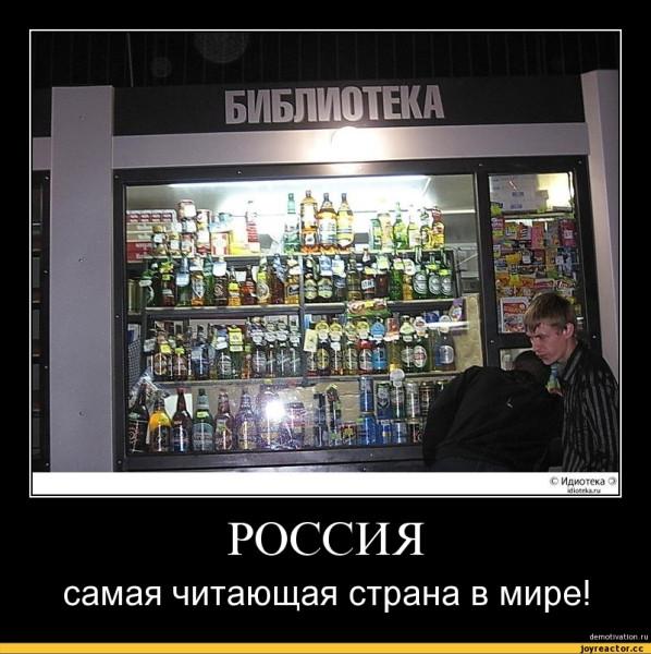 демотиваторы-про-россию-1418.jpeg