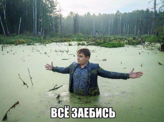 Все_заебись.jpg