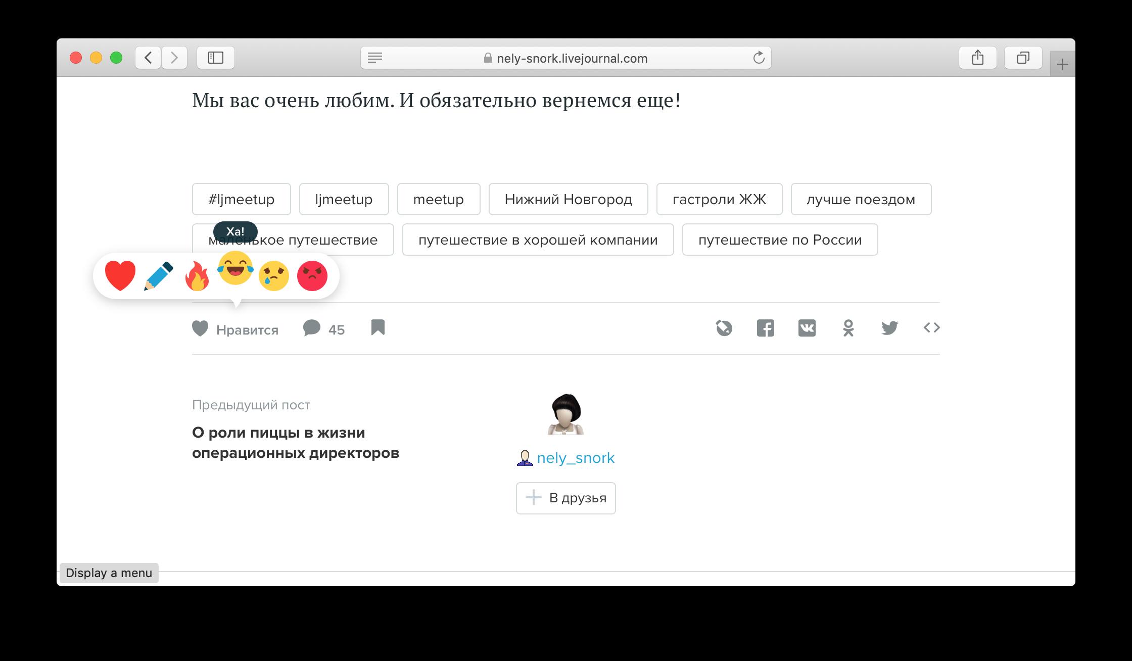 Живой Журнал запустил реакции