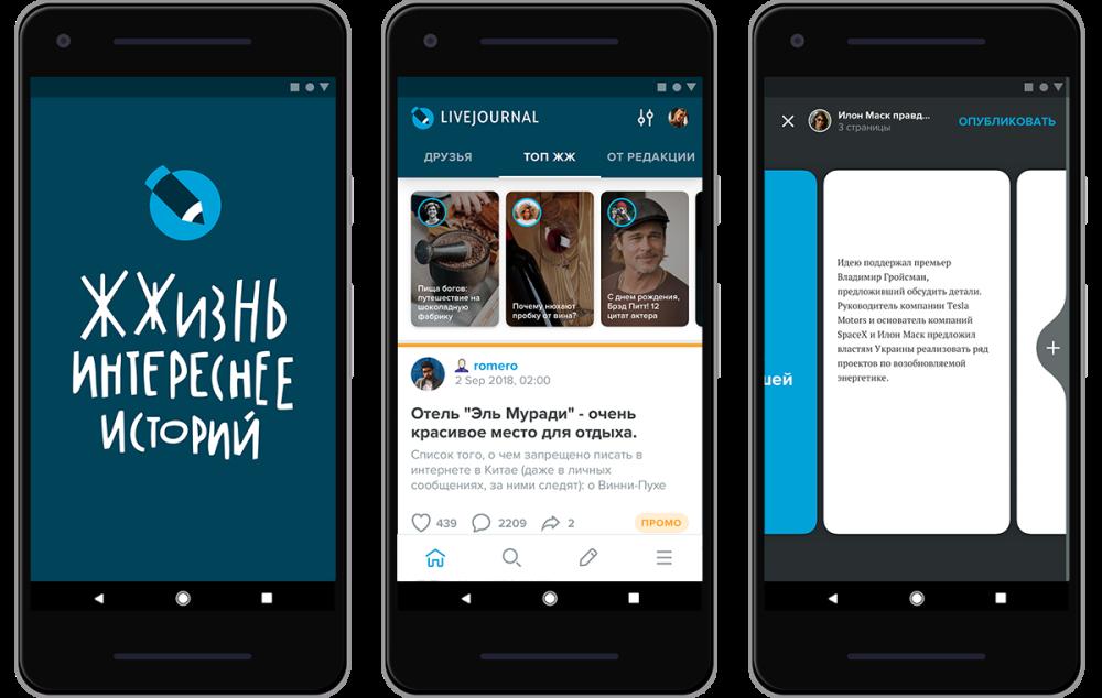 Новое приложение LiveJournal для Android