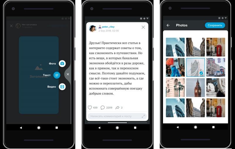 Мобильное приложение LiveJournal: создание записи