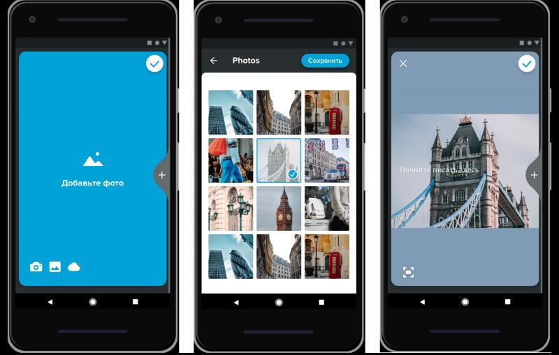 Мобильное приложение LiveJournal: загрузка фотографий