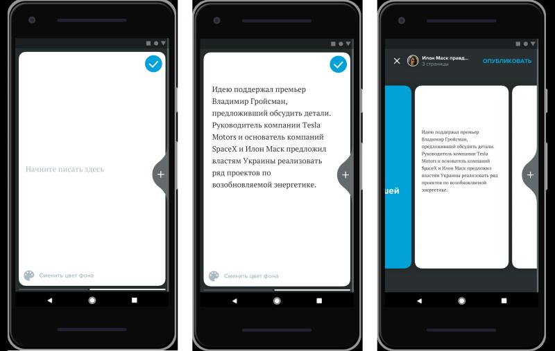 Мобильное приложение LiveJournal: редактирование записи