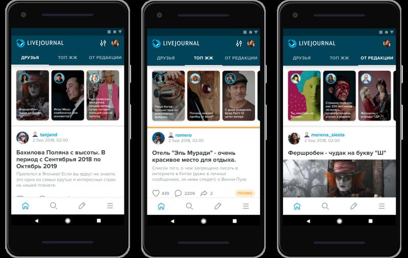 Мобильное приложение LiveJournal: новый порядок постов в лентах
