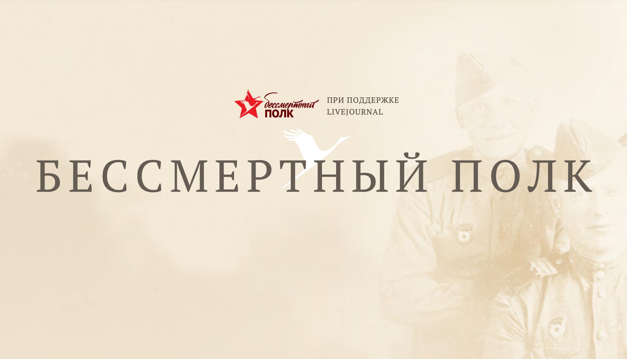 LiveJournal и Межрегиональное историко-патриотическое общественное движение «Бессмертный полк» запускает совместный онлайн-проект ко Дню Победы.