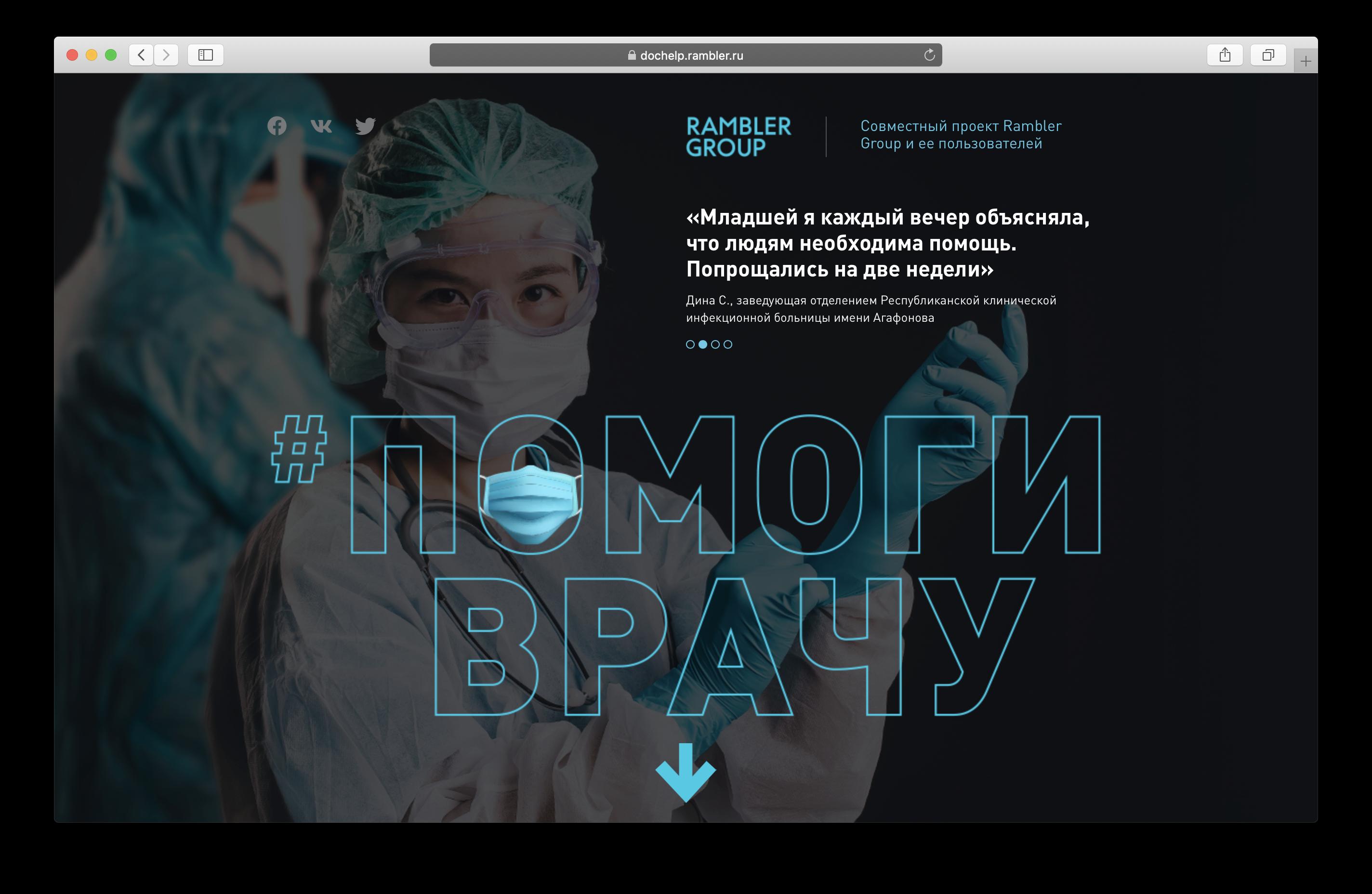 Платформа  «Помоги врачу»