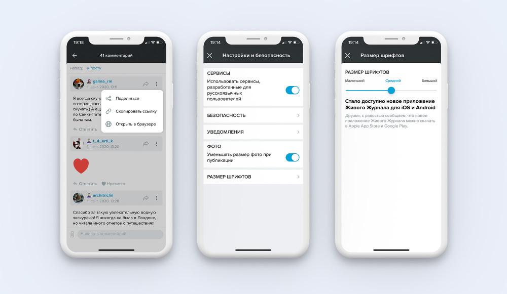 Мобильное приложение Живого Журнала: настройки шрифта и шаринг комментариев
