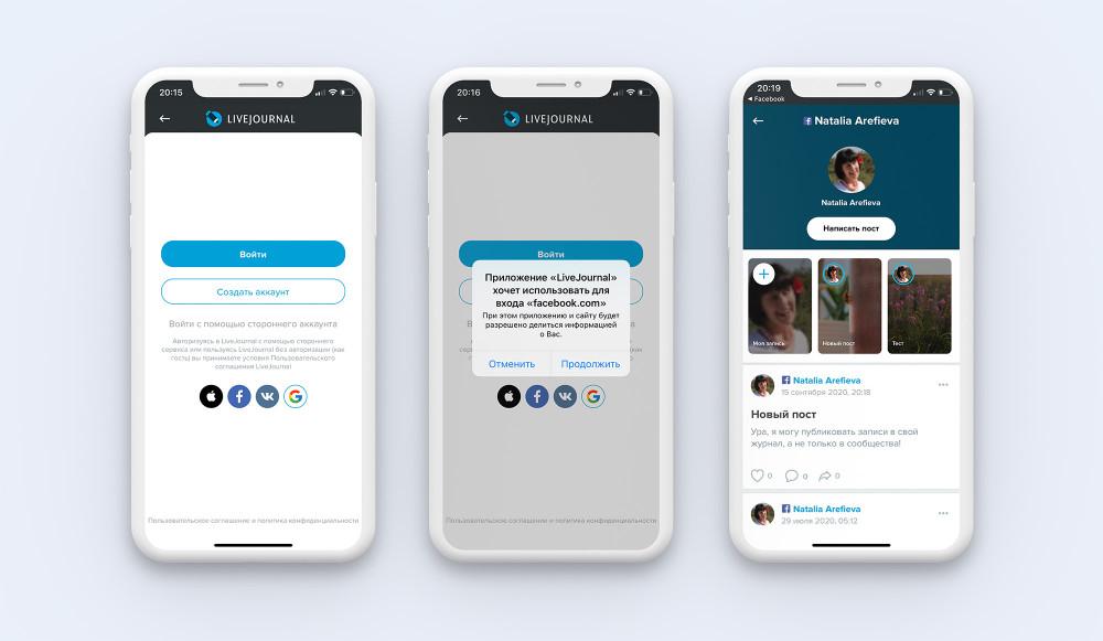 Мобильное приложение Живого Журнала: теперь создание записей в журналах доступно всем типам аккаунтов