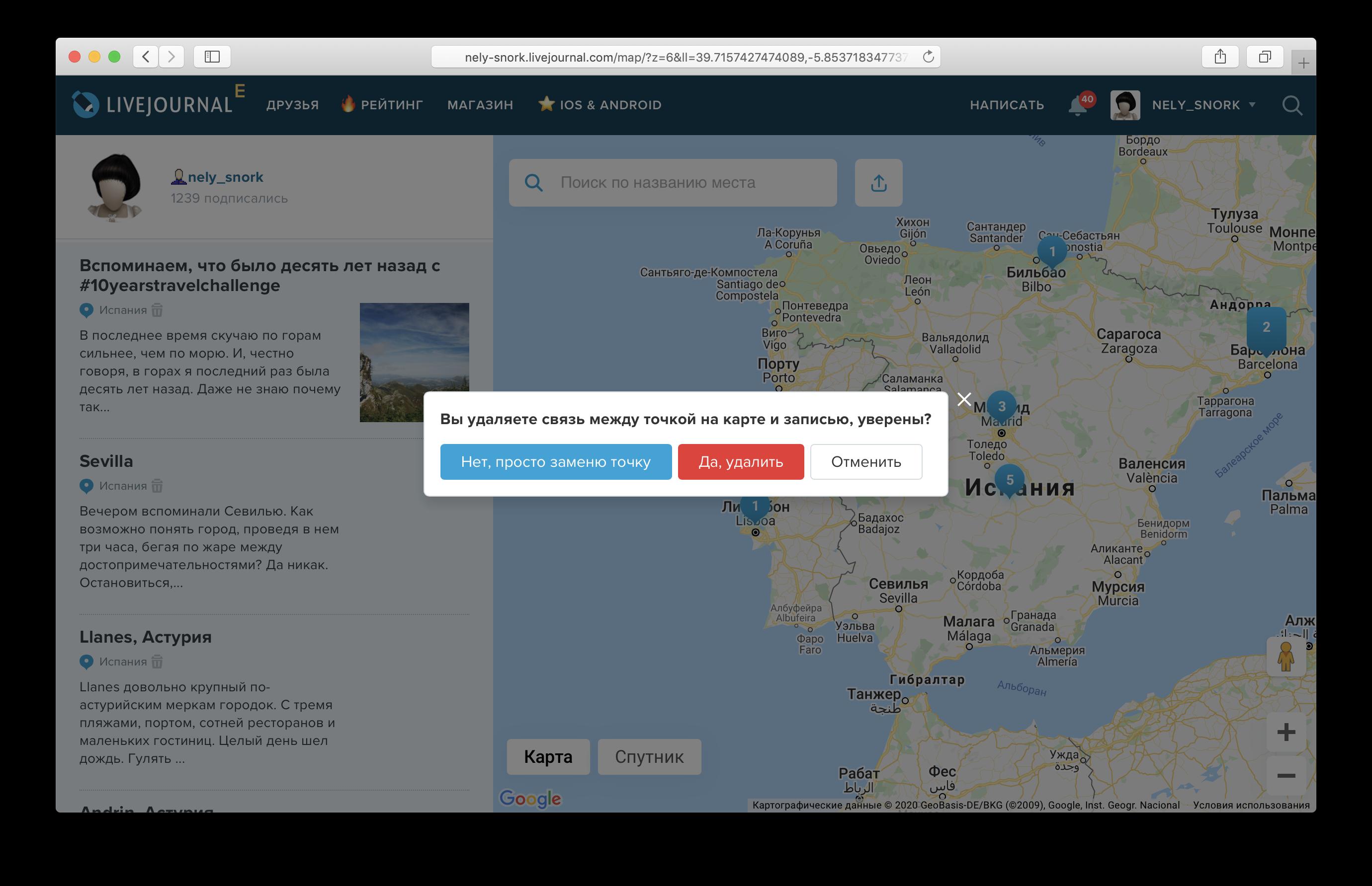 Удаление и редактирование точек на карте