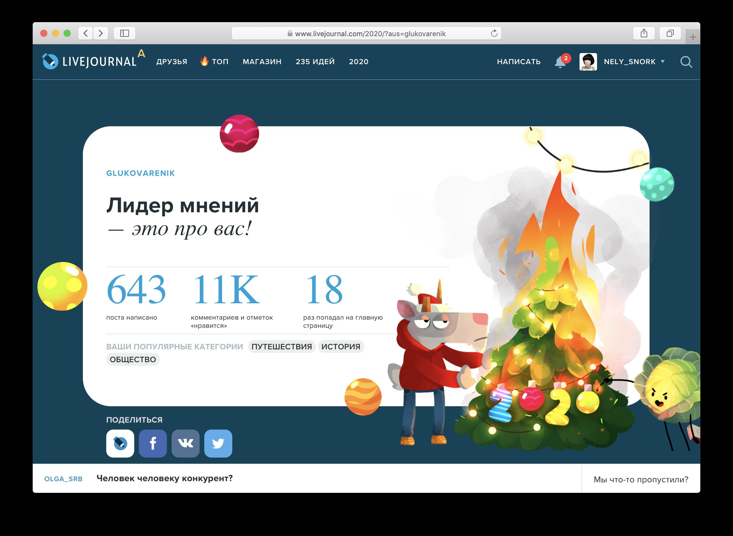 Подводим итоги года, строим планы на праздники и да, у нас горит елка https://www.livejournal.com/2020