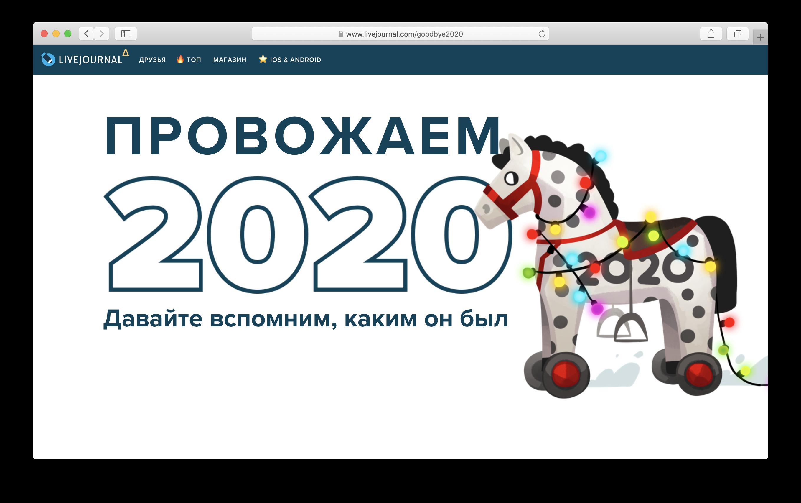 Проект редакции Живого Журнала «Провожаем 2020»