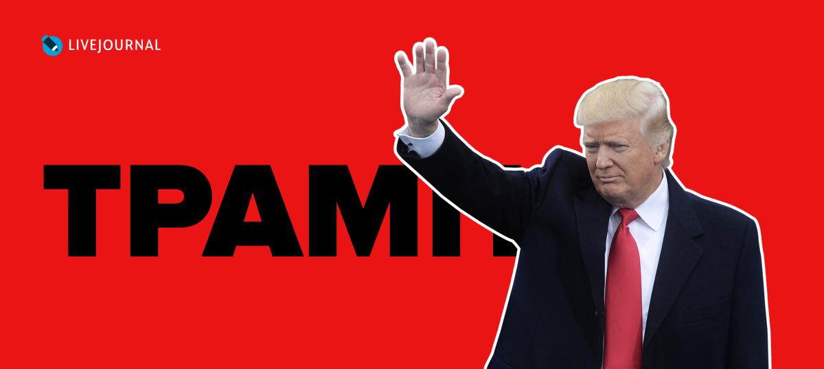 Гудбай, Дональд! Провожаем Трампа вместе с блогерами ЖЖ
