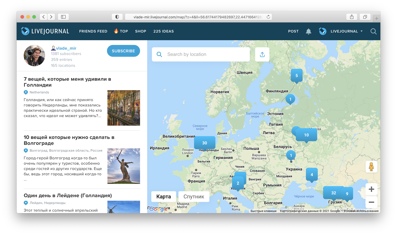 Карта путешествий https://vlade-mir.livejournal.com/map/