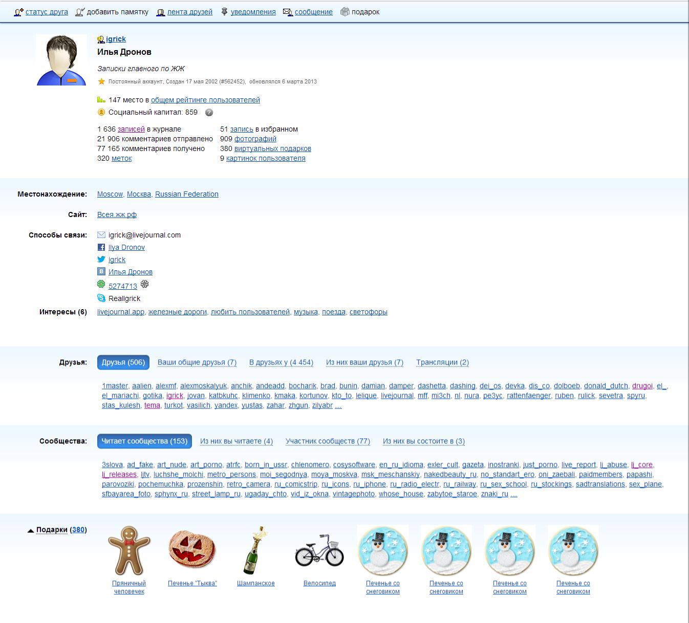 announce_profile