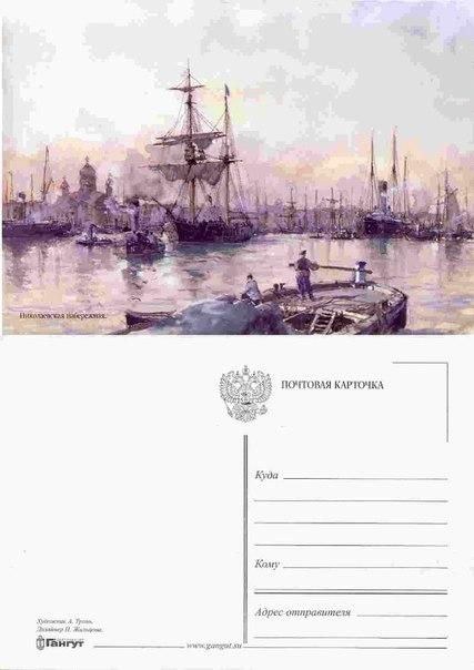 открытки издательства гангут должен быть
