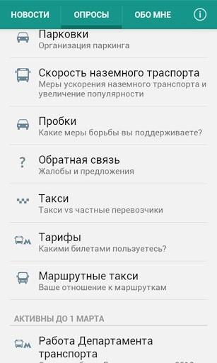 приложение Опросы департамента транспорта