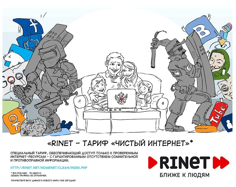 Rinet-Чистый-интернет-7