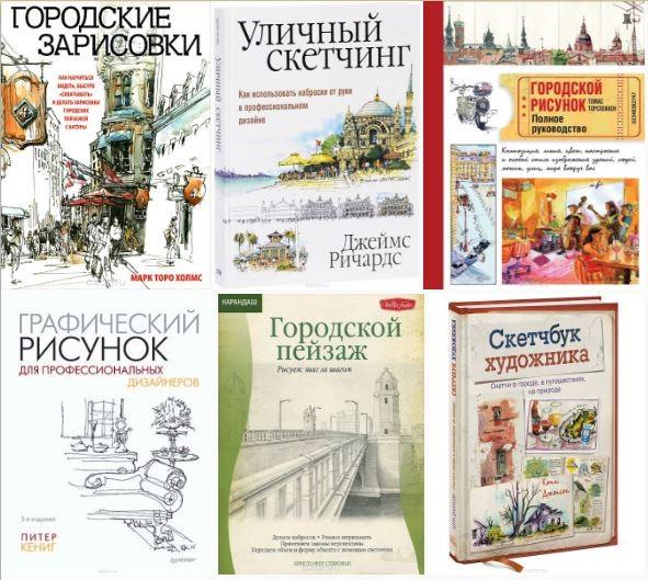 Книги о городском скетчинге