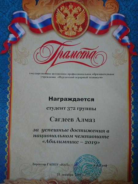 Как сына денежной премией наградили IMG-20191226-WA0024.jpg